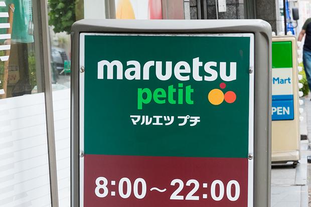 4_maruetsu_2