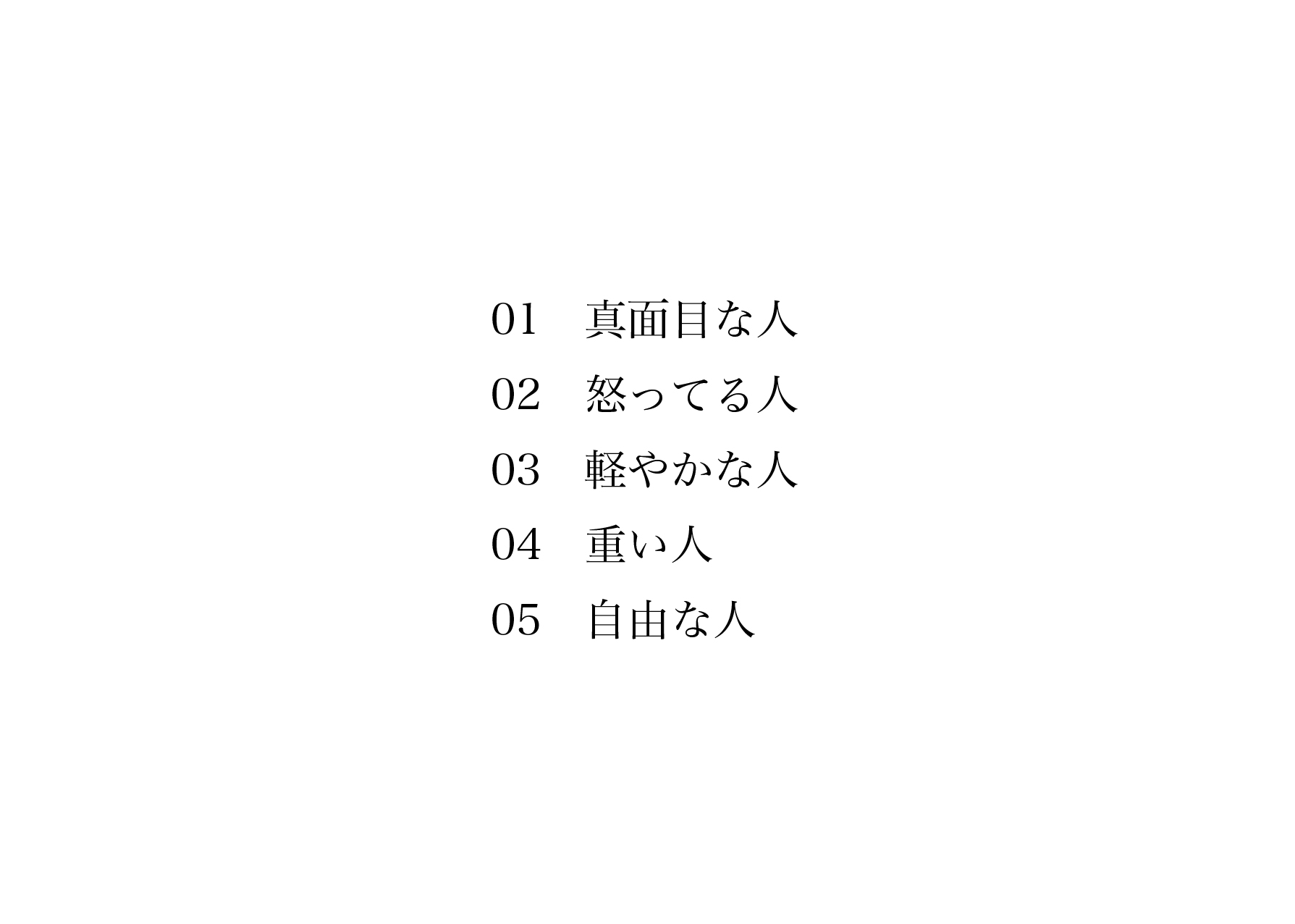 まとめ-02
