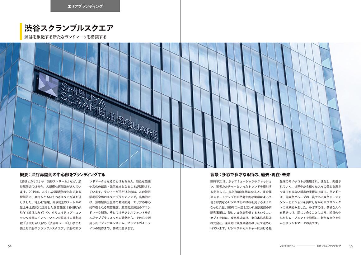 LandorBook_Shibuya_SCSQ_Top