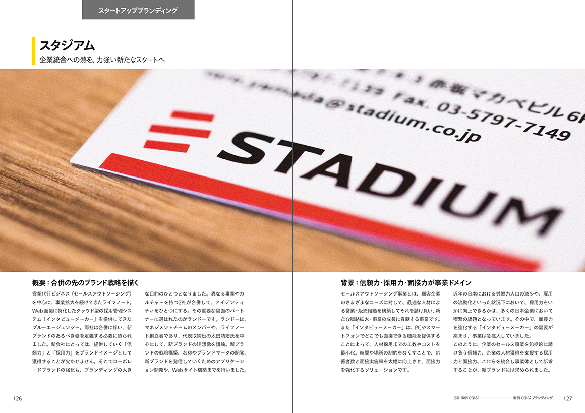 LandorBook_Stadium_Top